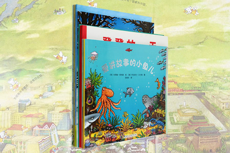 团购:经典绘本9册