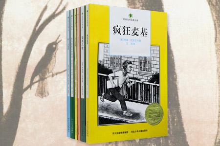欧美当代经典文库:黛西之歌+疯狂麦基+莎拉的勇气+野丫头凯蒂+木头娃娃百年传奇+去了天堂的猫(全6册)