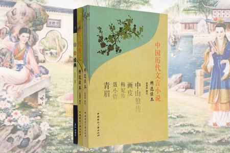 团购:中国古代经典读本3册