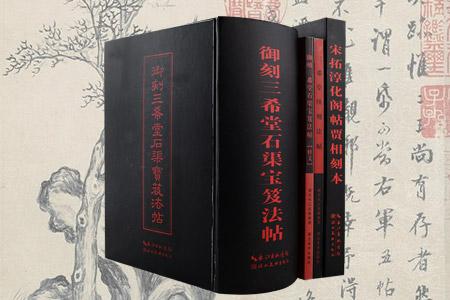 团购:中国传世宫廷刻贴4册