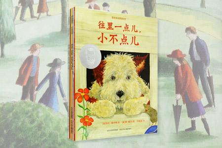 爱的味道图画书(套装共8册)