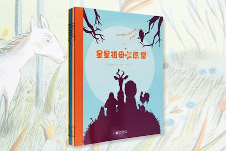 """""""全世界都来给我讲故事:哲学童话""""全6册"""