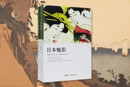 """每周三超低价!""""十九世纪的旅行""""系列2册:日本版""""聊斋志异""""《日本魅影》,为读者呈现了日本的民情风俗、鬼神传说及秀美风光,是作家小泉八云的经典作品,其中更有许多古怪而灵异的传奇故事,深受读者喜爱;散文集《河上漂流记》由""""美国乡村的圣人""""约翰・巴勒斯所著,书写了溪流、田园、小路、冬日等大自然景象,向人们昭示了一种贴近自然,善待自然的生活方式。总定价55元,现团购价18.9元,全国包快递!"""