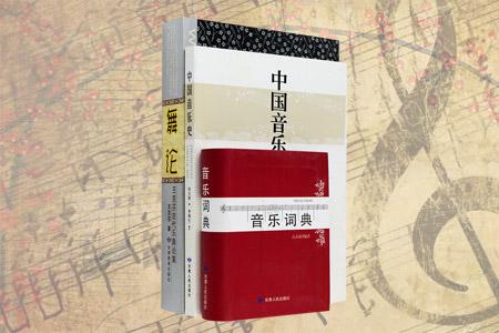 乐舞专题三部:64开精装《音乐词典》,收入1160个词目,对音乐基本术语和相关知识等作了精确的简介,是一部可查可读的中小型音乐知识词典;《中国音乐史》以朝代为序,以历史上的乐律、乐论、乐器、作品及音乐家等为主要内容,全面叙述了中国音乐发展进程;《舞论》收录了中国舞蹈史学家王克芬关于各种古典、民族、民间舞蹈的文章,凝聚其一生研治舞蹈史的心血。总定价116元,现团购价29元,全国包快递!