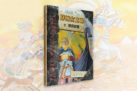 引进版铅笔水彩绘本《穿越古文明》全4册,获得KS2英语协会4~11岁图书大奖,入围最佳儿童绘本奖,由获得聪明豆大奖等多项大奖的插图家米克和布丽塔夫妇合力打造。以埃及、希腊、罗马、维京这几个特定历史时期为背景,以生动形象的主人公为线索,重现当时的生活。生动的画面、精心的设计与简洁的文字完美结合,编织出孩子们一看就懂的有趣故事,让孩子在听故事中轻松愉快地了解历史!定价60元,现团购价25元,全国包快递