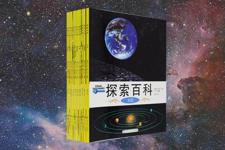 中国大百科全书出版社《探索百科》套装全12册,铜版纸全彩印刷,由澳大利亚韦尔登・欧文公司编著,是专为4―12岁孩子们打造的一套优秀科普图鉴,全书配有2500多幅精美手绘插图,以图解方式对动植物、人体、建筑、科技、太空、古代文明等进行了多角度的科普解说,丰富、前沿的内容与体例,为我国少年儿童架构起国际化的知识体系。定价124.8元,现团购价45元,全国包快递!