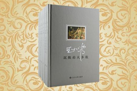 典藏版王小波(套装共7册)(毛边本)