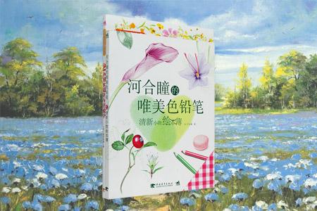 团购:手绘教程2册
