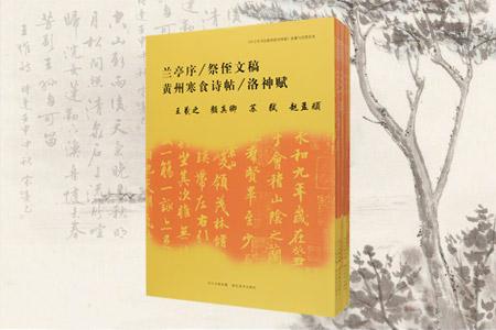 团购:《中小学书法教育指导纲要》临摹与欣赏范本12册
