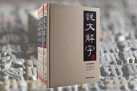 说文解字(全四卷)
