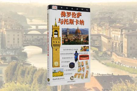 DK出品,欧洲文艺复兴运动的发祥地,举世闻名的文化旅游胜地《佛罗伦萨与托斯卡纳》,铜版纸全彩,本书以1000余幅高保真图片,立体展现了意大利的托斯卡纳和其首府佛罗伦萨优美的风貌。便捷的路线设计,精确的街区速查图,让您轻松自如遍访佛罗伦萨与托斯卡纳丰富多彩的博物馆、建筑、艺术、文化、历史和美食。定价88元,现团购价21元,全国包快递!