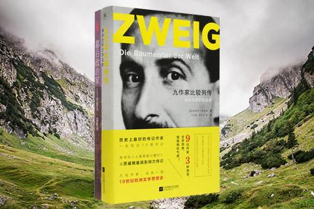 团购:茨威格传记2册