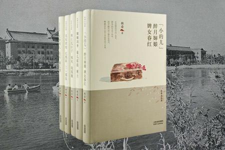 团购:林希自选集5册