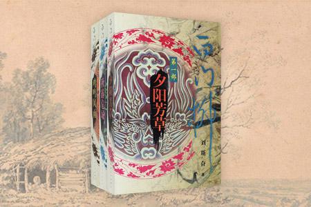 2003年版《白门柳》全三册