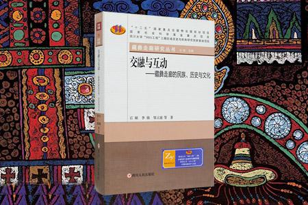 交融与互动:藏彝走廊的民族、历史与文化