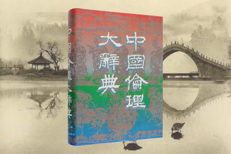 中国伦理大辞典