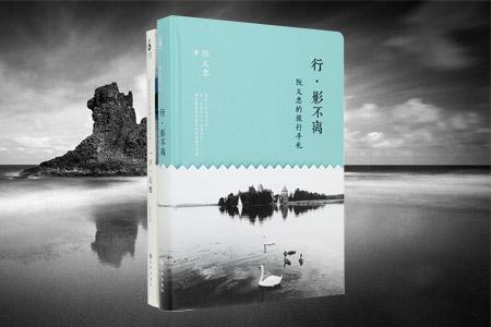 团购:阮义忠作品2册