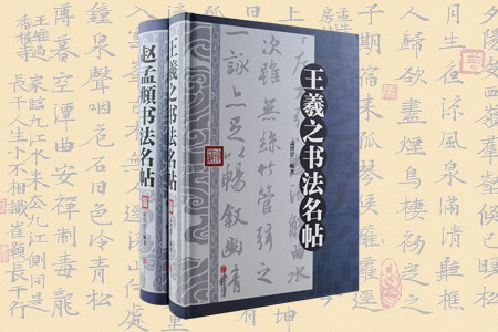团购:王羲之+赵孟頫书法名帖