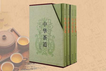 《中华茶道》全4册函套精装,系统地介绍了茶的起源及发展史,茶的酿造及传播,茶的分类及品饮,茶艺茶道,茶的冲泡技法及茶具品鉴,名茶传统以及名人与茶事等相关知识。读者可通过茶道修身养性、品味人生、参禅悟道,从中获得精神上的享受和人格的陶冶,体会到以茶为载体的思想和美学境界。装帧精美,书名烫金,锁线精装,便于长久使用和保存。定价299元,现团购价49.9元包邮!