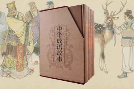 成语是中华文化的一颗璀璨明珠,一个成语浓缩了一段历史。国学经典《中华成语故事》全4册函套精装,线装书局出版,精选千余条成语,描摹其来龙去脉,每个成语详细而充分地叙述了出处、故事与比喻意义,用语雅洁,理趣兼备,配有古色古香的黑白插画,图文并茂,引领读者见微知著,深具阅读价值、文化价值和收藏价值。定价299元,现团购价49元,全国包快递!