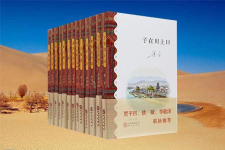 团购:丝绸之路名家精选文库13册