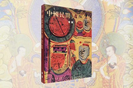 中国民间美术全集--绘画