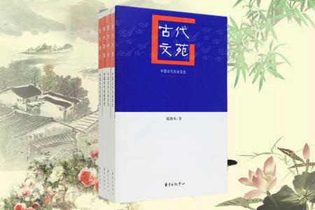 团购:中国古代社会文化百态4册