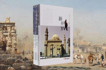 团购:阿拉伯小说4册