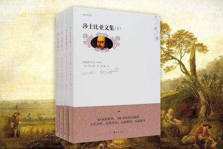 《莎士比亚文集》(全4册)精选莎剧中十分精彩、受欢迎的经典悲剧、喜剧14部,朱生豪先生的经典译文,由庆学先校订、补充翻译并为每部剧作撰写导读,尽可能呈现莎剧原貌,帮助读者理解莎剧。书中还特别配有吉尔伯特、富斯利等名家的著名黑白插图360多张和精美彩图60余张,可谓名作、名译、名画三位一体,珠联璧合。定价112元,现团购价39元,全国包快递!