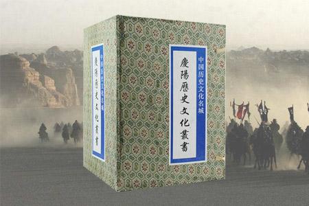 庆阳历史文化丛书