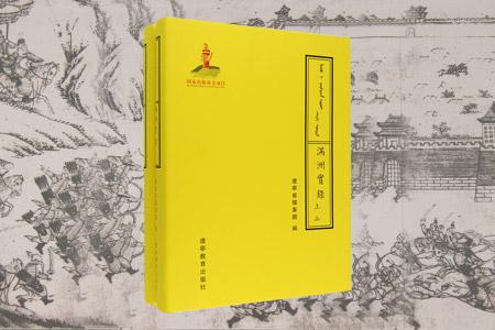 满族崛起及清朝开国的珍贵历史文献《满洲实录(满汉文)》缎面精装全2册,是一部清代官修史书,全书记述了从满族的起源到努尔哈赤去世这一时期的历史,再现了努尔哈赤开创大清基业的征战历程。本版是辽宁省档案馆藏,二函八册满、汉两体无插图,但附有插图目录版的影印本。每个页面均分成上下两格,上格书写满文,下格书写汉文,满文个别字仍保留某些老满文的写法,更为研究满族的语言文字提供重要依据。定价580元,现团购价1