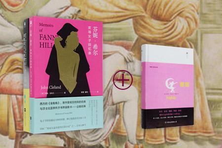 """[2017年新近出版]""""西方的《金瓶梅》""""――《芬妮・希尔:欢场女子回忆录》,曾是黑市里疯狂抢购的经典,记录了18世纪英国伦敦的一些不可描述的事情,是性爱黄金时代的百科全书,全译无删节;曾因性描写长期遭禁的《查特莱夫人的情人》,这部D.H.劳伦斯极富争议的小说由人气作者张佳玮倾情翻译,开启本书在中国的新阅读时代;法国文学巨匠左拉著名小说《娜娜》,描写了一位轻浮放荡、穷奢极侈的年轻妓女娜娜短暂一生的"""