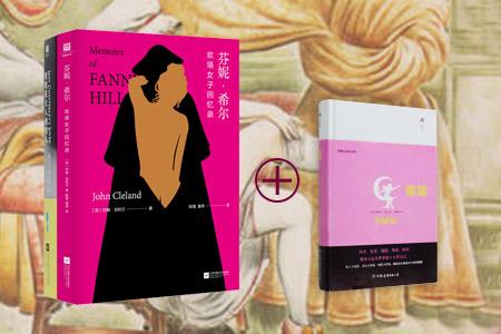 """[2017年新近出版]《芬妮・希尔:欢场女子回忆录》记录了18世纪英国伦敦的一些不可描述的事情,堪称性爱黄金时代的百科全书,被禁200多年,现与莎士比亚并列于书界奥斯卡""""企鹅经典"""",全译无删节;曾因性描写长期遭禁的《查特莱夫人的情人》,这部D.H.劳伦斯极富争议的小说由人气作者张佳玮倾情翻译,开启本书在中国的新阅读时代;法国文学巨匠左拉著名小说《娜娜》,描写了一位轻浮放荡、穷奢极侈的年轻妓女娜娜短"""