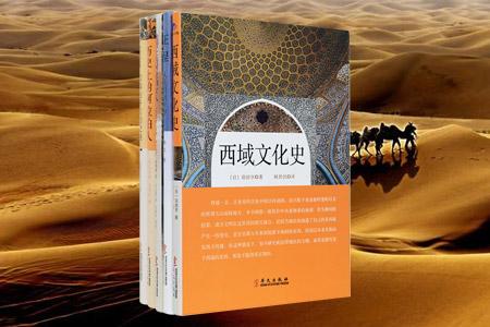 团购:丝路文明5册