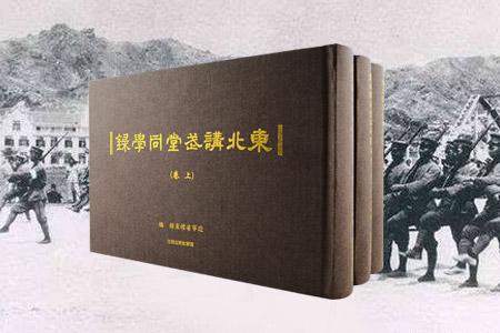 东北讲武堂同学录(全三册)