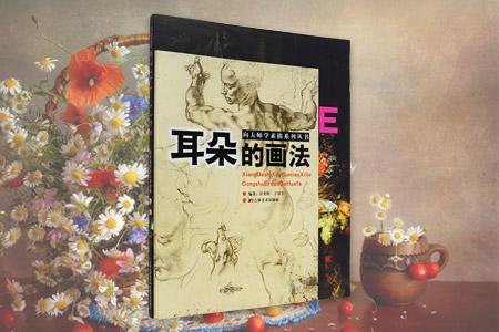 每周三超低价!向大师学画画系列2册:《西方美术史上的经典静物》,精选了16世纪以来伦勃朗、凡高、高更、塞尚、马奈等西方大师在静物画史上极具代表的作品近百幅,同时也反映出了西方静物画七百年发展演变的历史。《耳朵的画法》,让学画者在门采尔、拉斐尔、达芬奇、鲁本斯、席勒等大师的人物素描当中,掌握耳朵的素描方法,从造型规律和结构入手讲解,还配有详细的步骤图,助你画出生动、传神的耳朵。博狗扑克ios官网69元,现团购价1