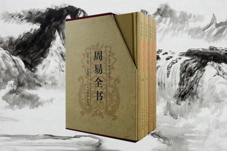 """""""群经之首,大道之源。""""《周易全书》函套精装全四册,1116页,包含其原文、注释、讲解、象数义理发挥,以及体现易经智慧的具体事例故事等,配以卦象图例与古色古香的黑白插图,图文并茂,文白对照,注释明了,解说详尽,上论天文,下谈地理,中讲人事,对于了解易学思想有着重要的价值与意义。定价299元,现团购价49元,全国包快递!"""