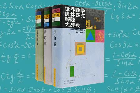 团购:(精)世界数学奥林匹克解题大辞典3册