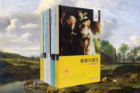 团购:世界著名女作家文学名著5册