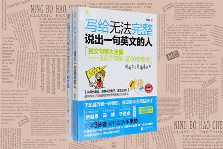 团购:实用英语2册