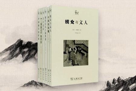 """这是一套看过目录你就想抱回家的书。商务印书馆出品的""""世说中国""""系列,6种通俗易读的域外汉学研究,分别解析了妓女与文人这道古代中国社会的旖旎风情,审视了中国宦官世界,从烟草这一独特的植物管窥中国人的生活与精神世界,揭开围绕《三国演义》的种种谜团,通过介绍画像石讲述古代中国的生活与思想,探究了活跃在中国历史上的海盗这一群体。中国的历史在多种特别的角度中一一展现,精彩纷呈。定价112元,现团购价82元,"""