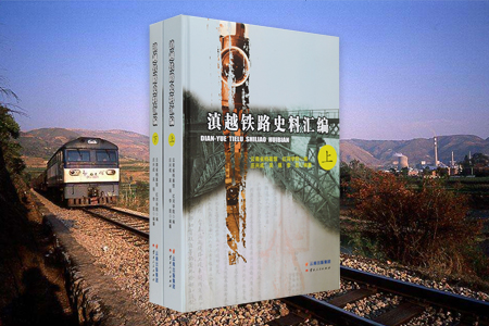 滇越铁路史料汇编