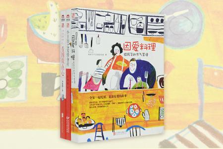 团购:家庭料理食谱3册