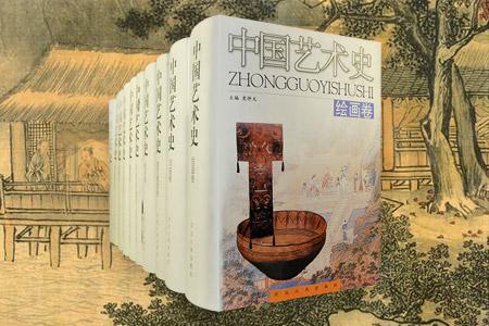 团购:中国艺术史9种10册