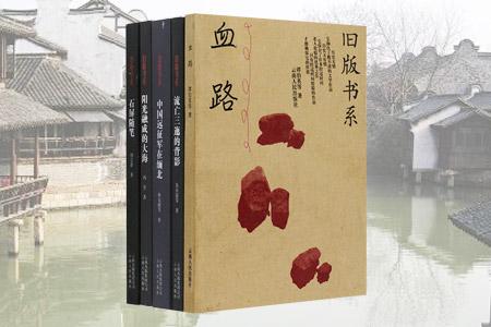 团购:旧版书系5册