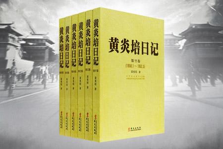 黄炎培日记(第11---16卷)