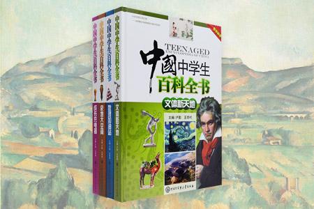 中国中学生百科全书-(全4册)-超值套装