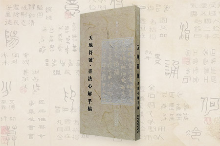 《天地符号・书法心解手稿》软精装,是中国书协秘书长、著名书法家陈洪武书法创作的一本结集。从精神、美学、技法三个层面对中国书法进行解读,并将累积多年之思考、体悟与心得整理出91条较完整条目,亲自书写,书、论俱佳。书法作品均附简体释文及局部放大图,本书既是学习书法的理论读本,也是研习书法的临摹范本。陈洪武认为,书法技法的积累如同逆水行舟,不进则退,必须坚持长期不断地刻苦训练,方能渐入佳境,爱好书法的你