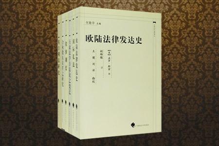 团购:中国近代法学译丛6册
