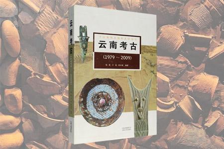 1979-2009-云南考古